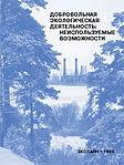 Добровольная экологическая деятельность предприятий: неиспользуемые возможности
