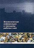 Экологическая информация и принципы работы с ней