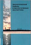 Экологическая оценка и экологическая экспертиза