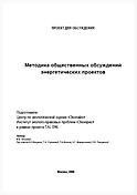 Методика общественных обсуждений энергетических проектов