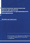 Стратегическая экологическая оценка для развития регионального и муниципального планирования. Пособие для практиков