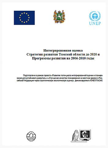 Интегрированная оценка  Стратегии развития Томской области до 2020 и  Программы развития на 2006-2010 гг.