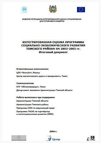 Интегрированная оценка программы  социально-экономического развития Томского района на 2003-2005 гг.
