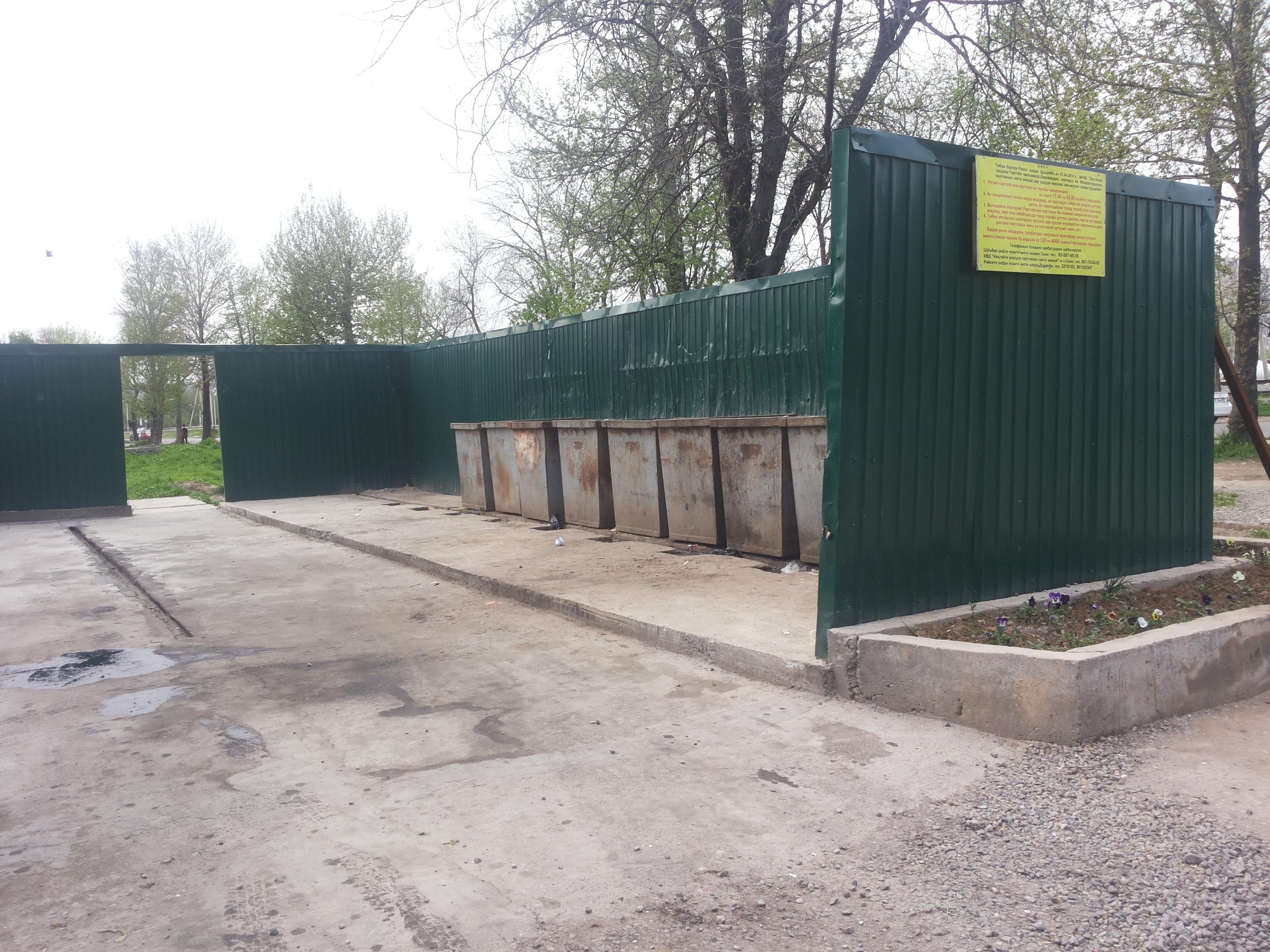 Проект развития системы сбора и обращения с твердыми коммунальными отходами в г.Душанбе, Таджикистан